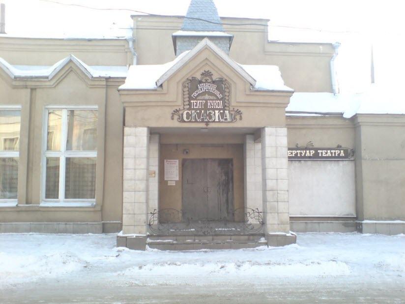 Театр «Сказка»