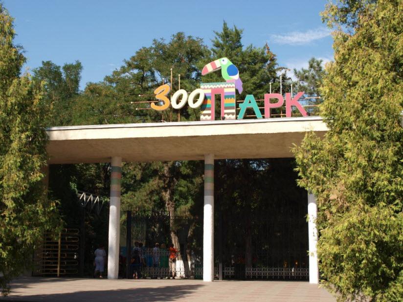 Зоопарк Ростова-на-Дону