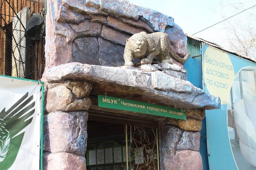 Читинский зоопарк
