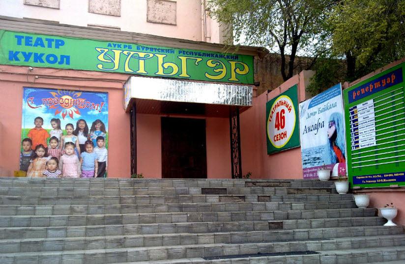 Кукольный театр Ульгэр
