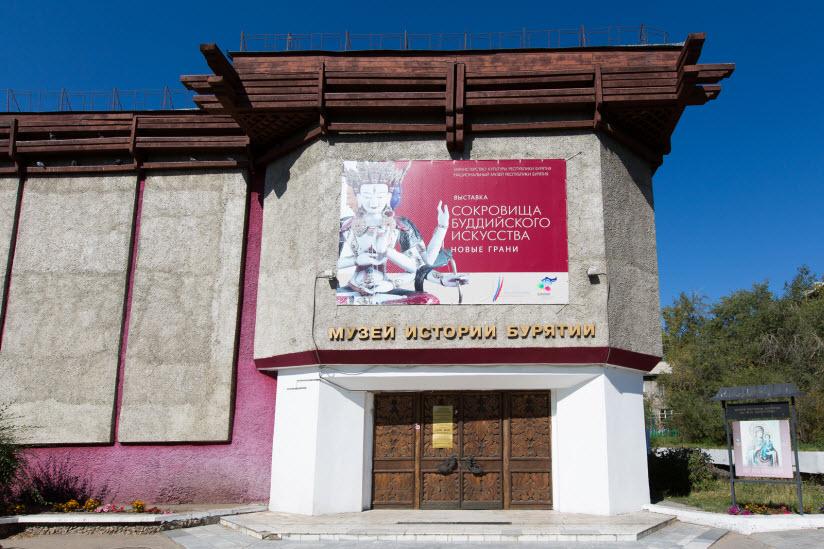 Музей истории Бурятии