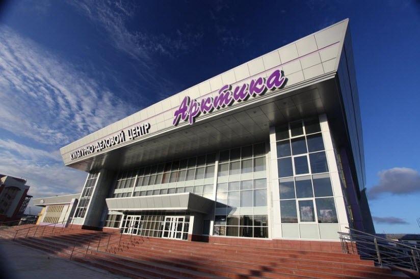 Культурно-деловой центр Арктика