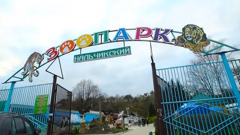 Нальчикский зоопарк