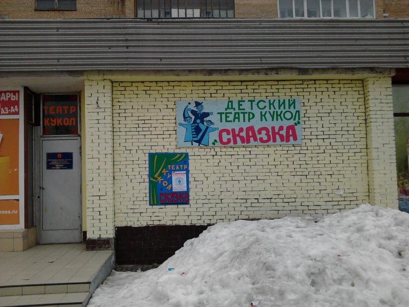 Театр кукол Сказка