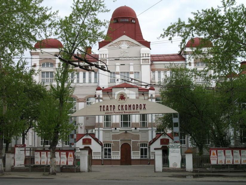 Театр «Скоморох»