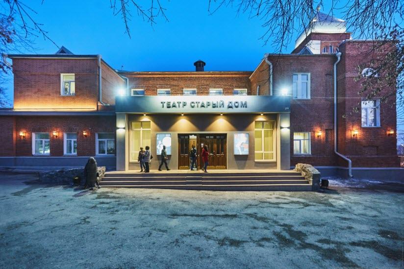 Театр «Старый дом»