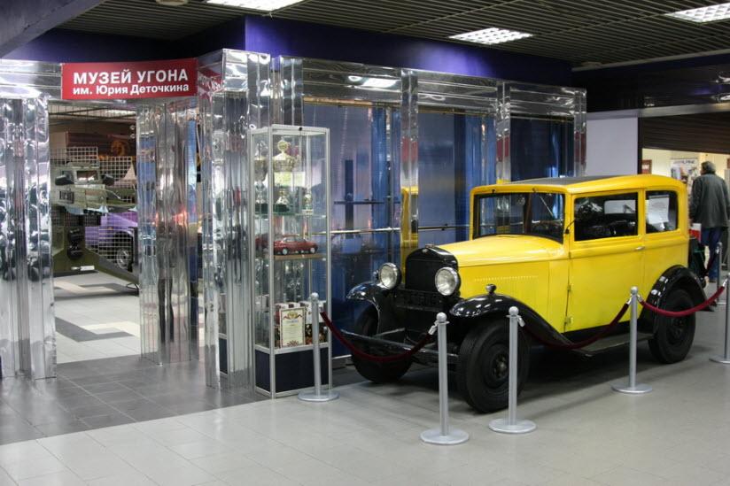 Музей авто-угона имени Юрия Деточкина