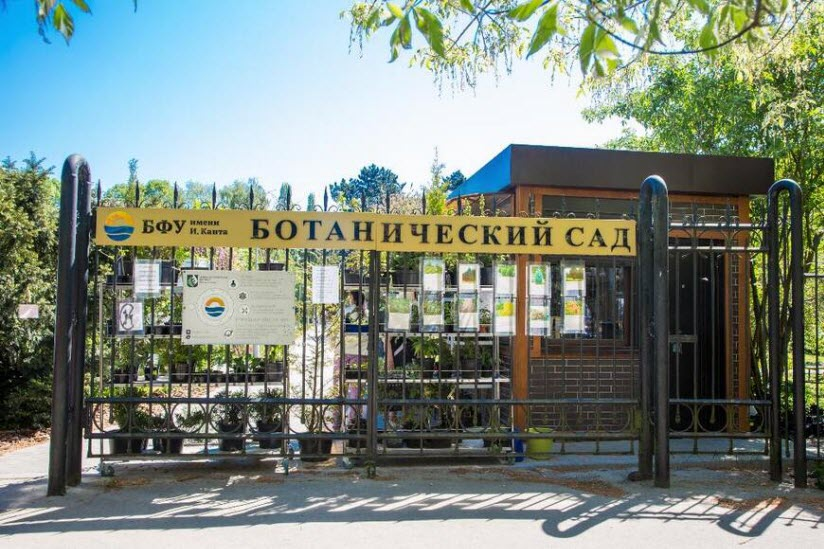 Ботанический сад имени Иммануила Канта