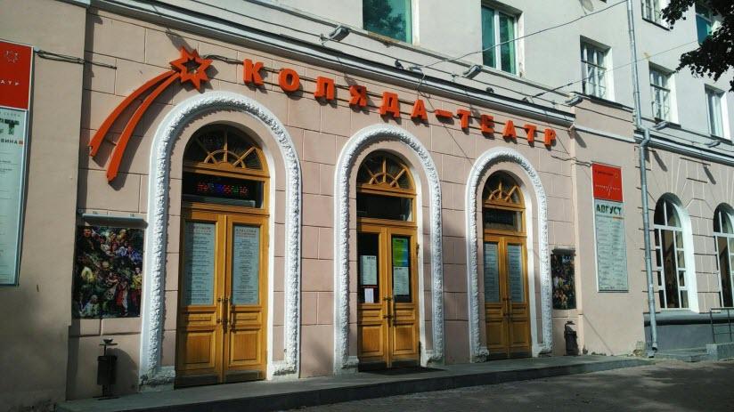 Коляда-Театр
