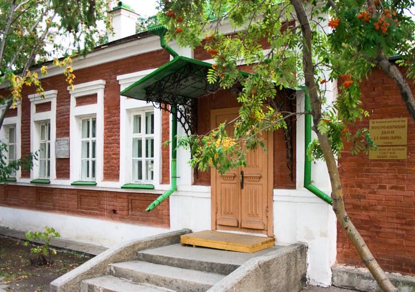 музей Мамина-Сибиряка