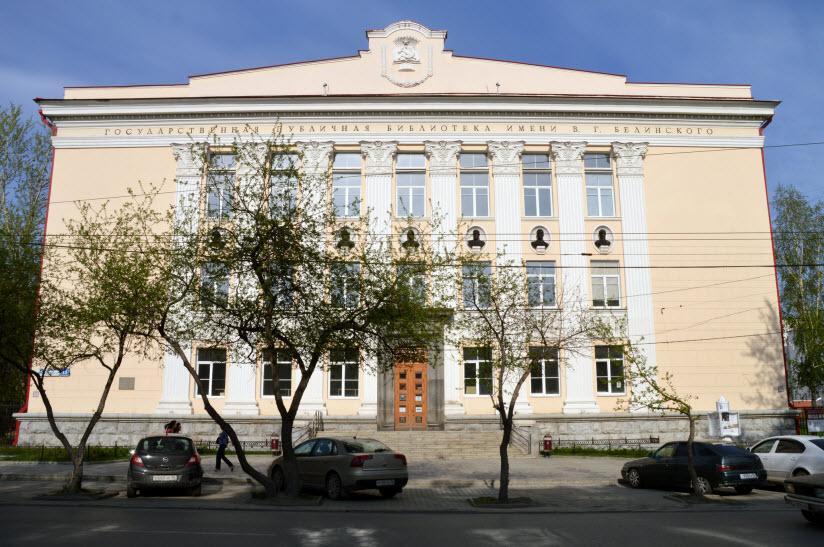 Свердловская универсальная научная библиотека им. В.Г. Белинского