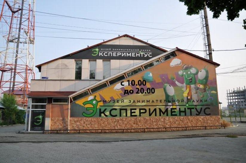 Музей «Экспериментус»
