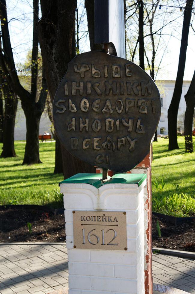 Памятник «Копейка 1612 года»