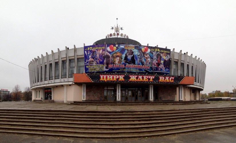 Костромской Государственный Цирк