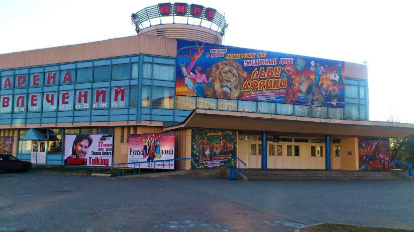 Городской цирк