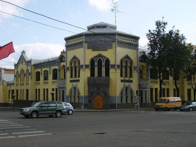 Здание Главного Управления Банка России