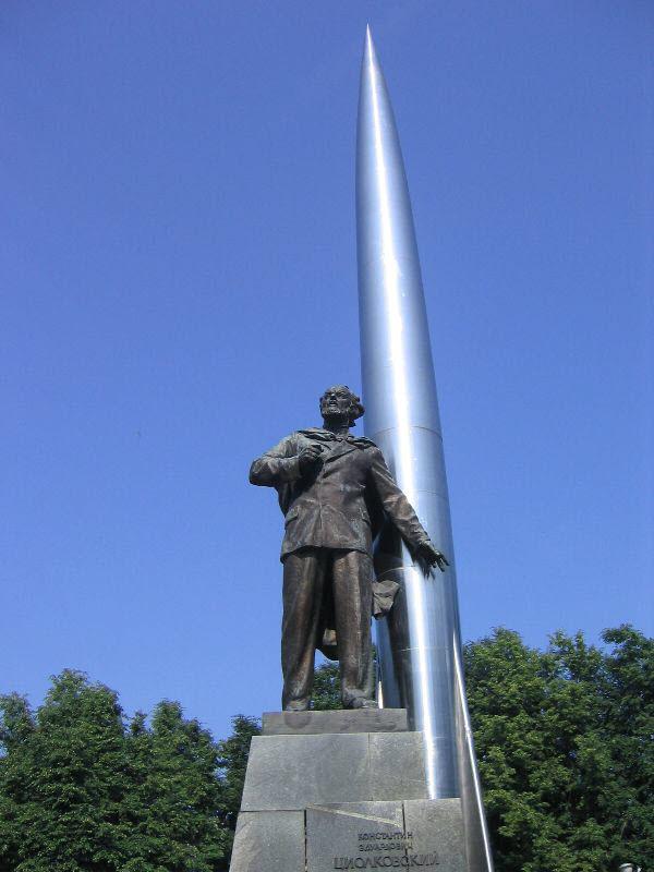 Памятник К.Э. Циолковскому