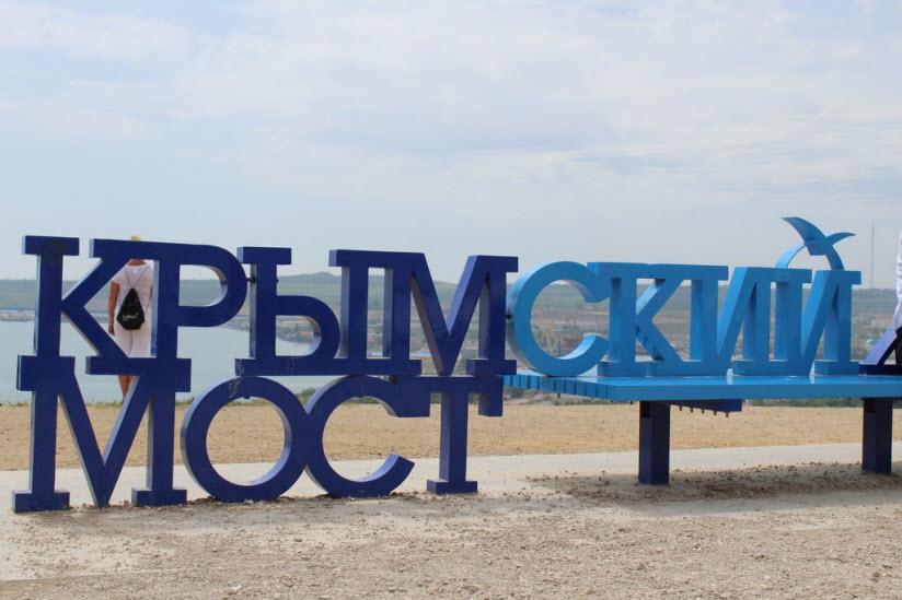 Памятная скамья «Крымский мост»
