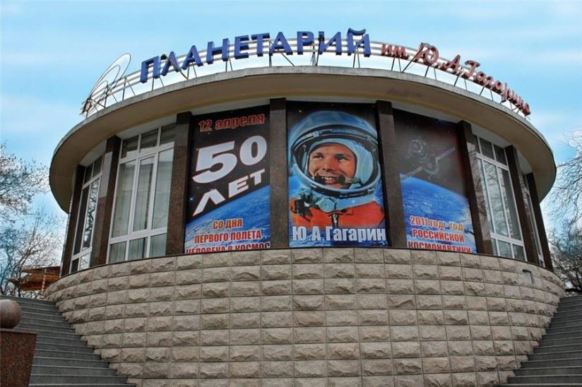 Планетарий им. Ю. Гагарина