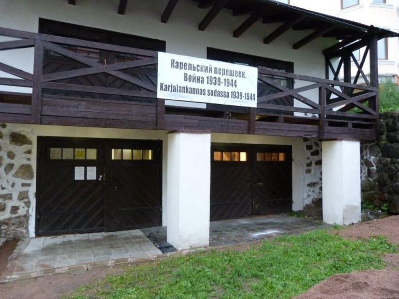 Музей военной истории Карельского перешейка