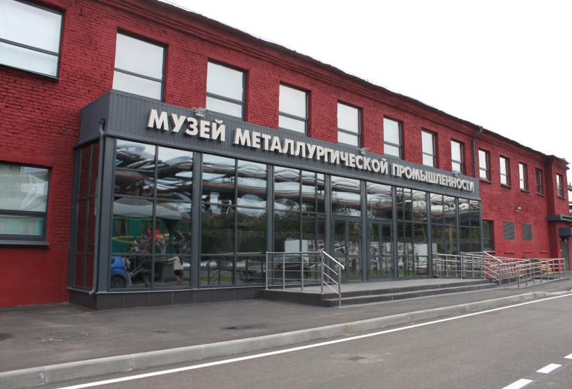 Музей металлургии