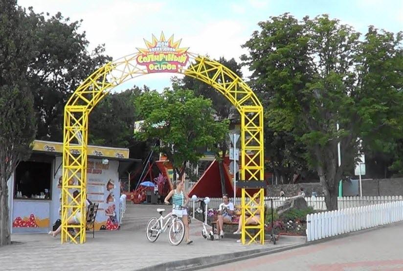 Парк аттракционов «Солнечный остров»
