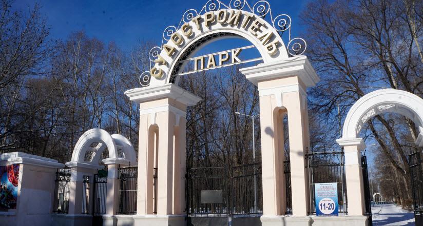 Парк «Судостроитель»