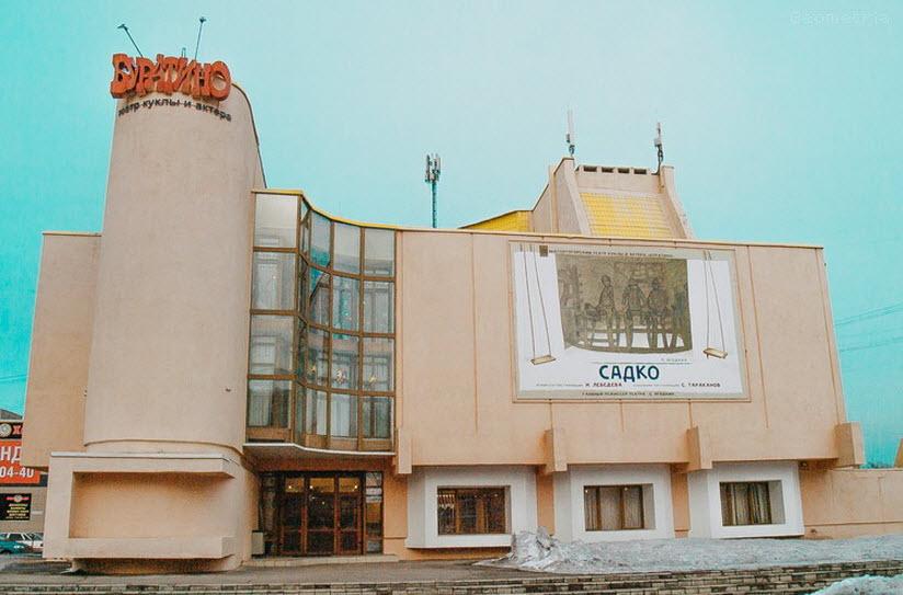 Кукольный театр «Буратино»