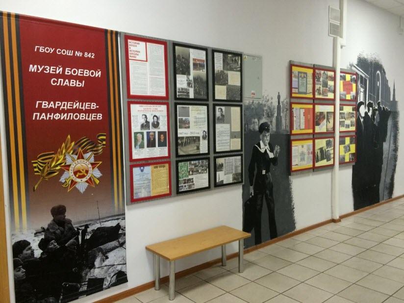 Музей боевой славы гвардейцев-панфиловцев