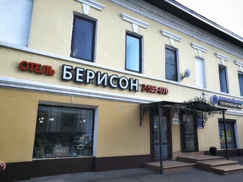 отель «Берисон»