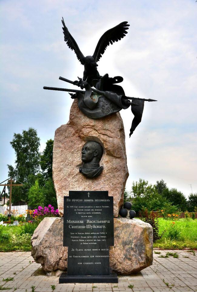 Памятник Скопину-Шуйскому