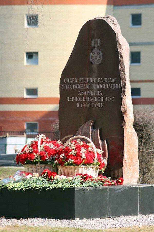 Памятный знак ликвидаторам аварии на Чернобыльской АЭС