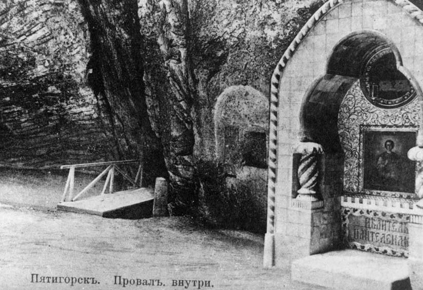 старое фото внутри Провала