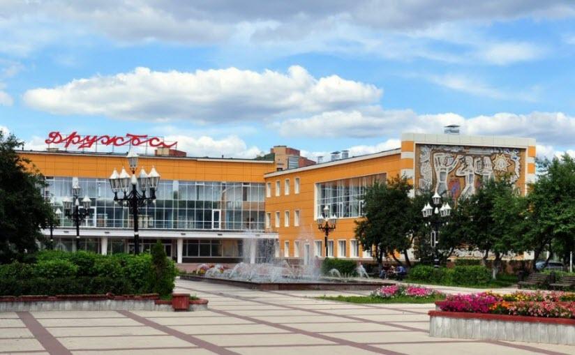 Культурно-творческий центр «Дружба»