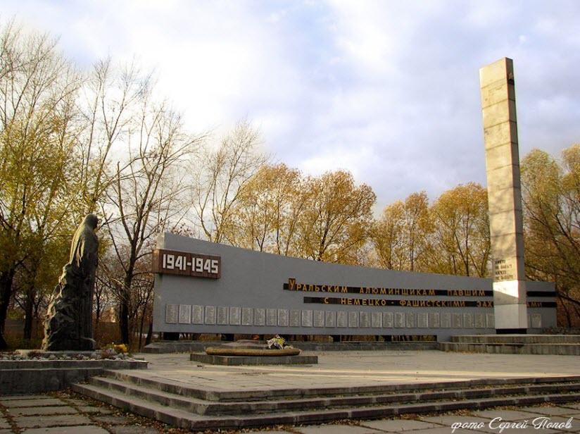Мемориал «Уральским алюминщикам»