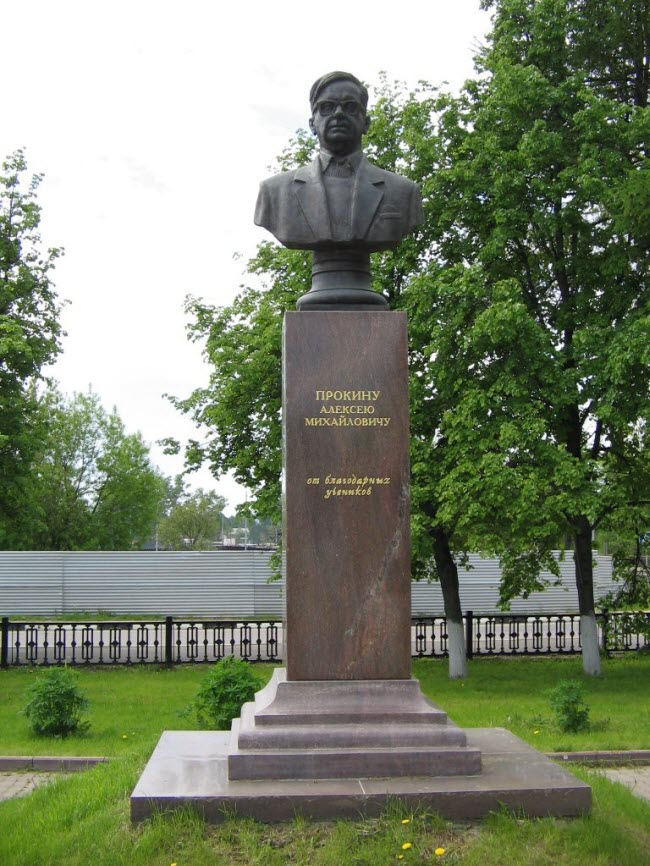 Памятник Прокину