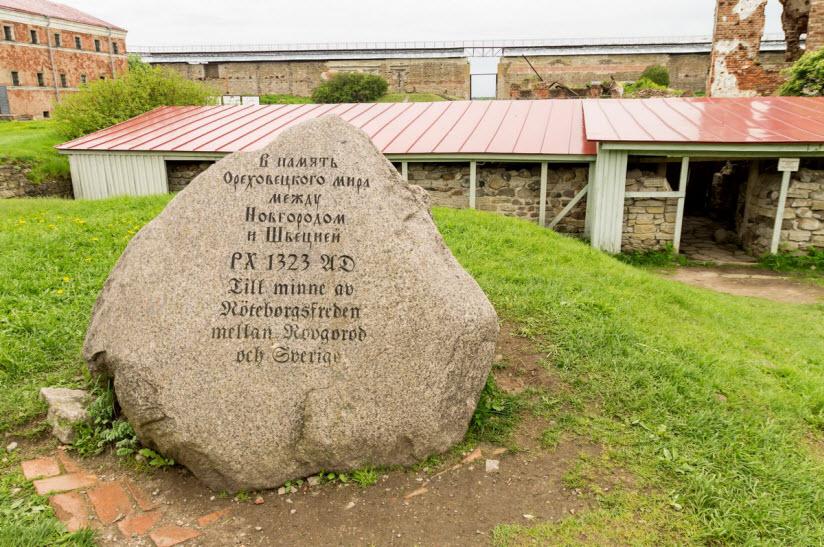 Памятный камень Ореховского мира