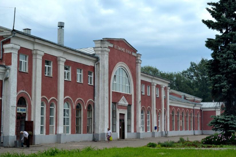 Великолукский железнодорожный вокзал
