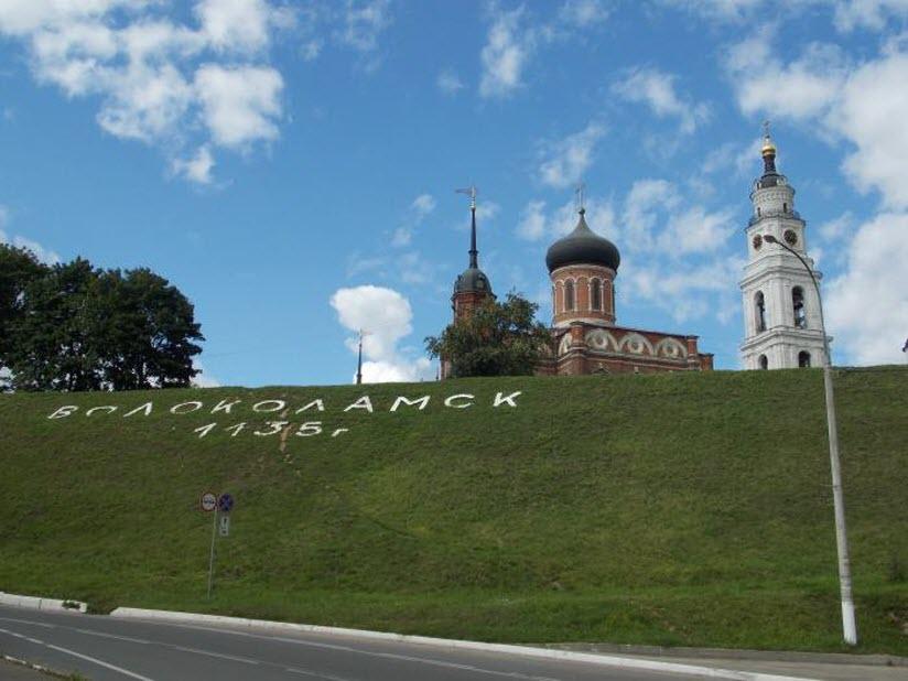 Знак Волоколамск 1135 г
