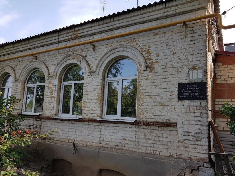 Дом князя С.М. Волконского