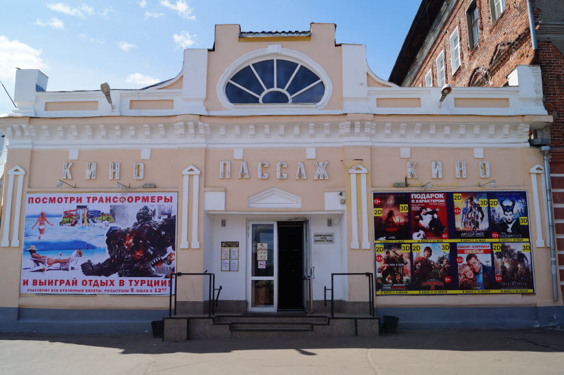 Кинотеатр «Пассаж»