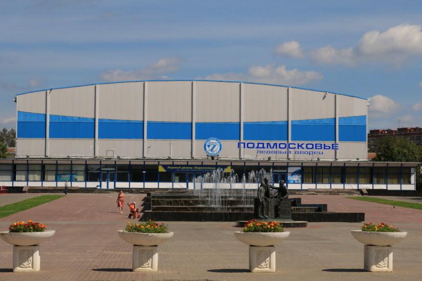 Ледовый дворец спорта «Подмосковье»