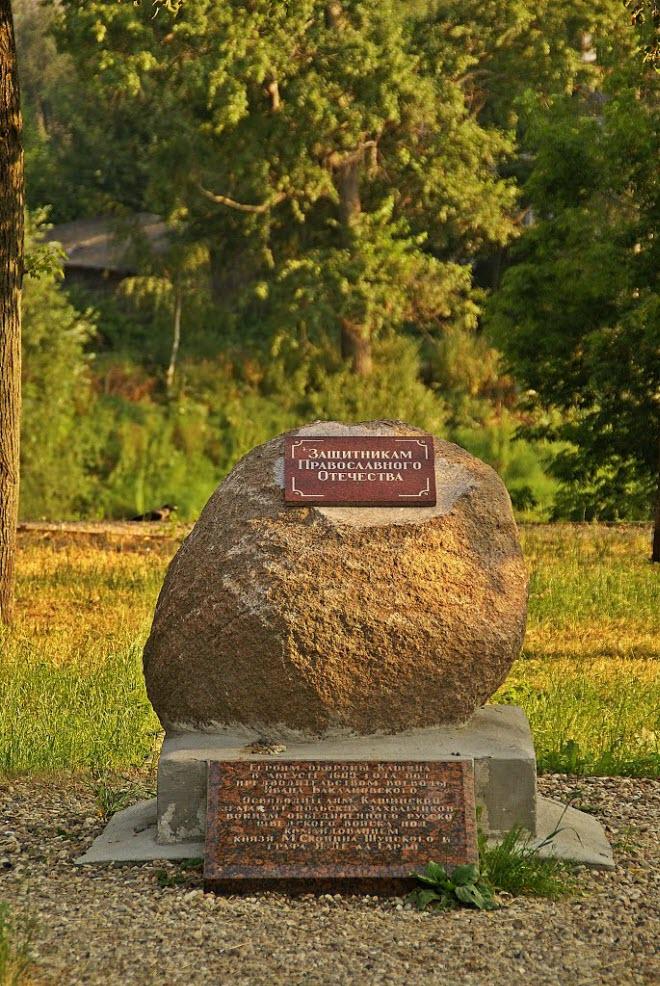 Памятный камень защитникам Кашина