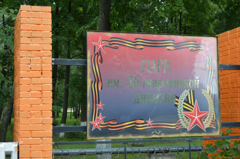 Парк имени 36 гвардейской дивизии