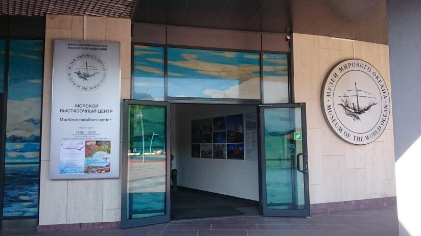 Морской выставочный центр