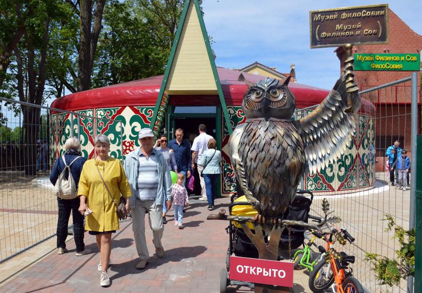 Музей сов и филинов