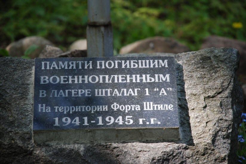 Памятник жертвам концлагеря Шталаг-1А