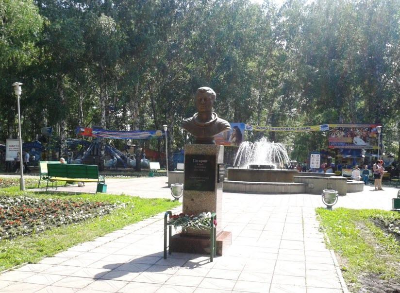 Парк культуры и отдыха имени Юрия Гагарина