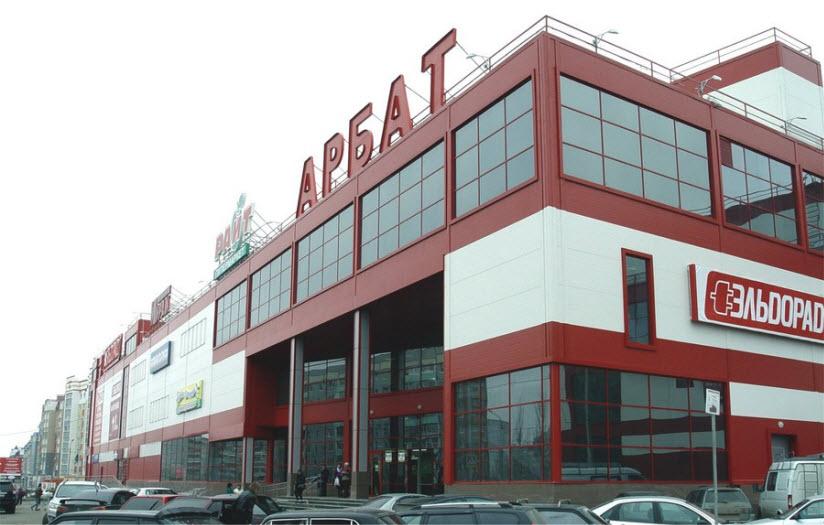 Торгово-развлекательный центр «Арбат»
