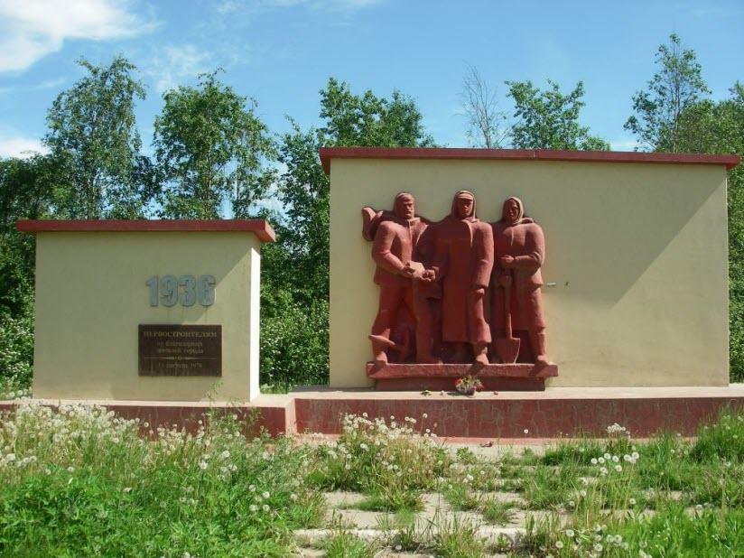 Памятник Первостроителям Северодвинска